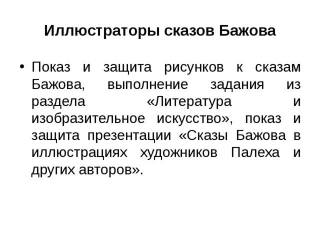 Иллюстраторы сказов Бажова Показ и защита рисунков к сказам Бажова, выполнени...