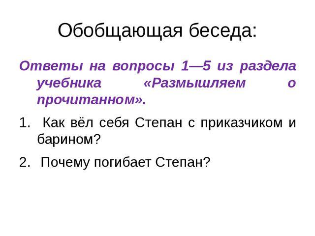 Обобщающая беседа: Ответы на вопросы 1—5 из раздела учебника «Размышляем о пр...