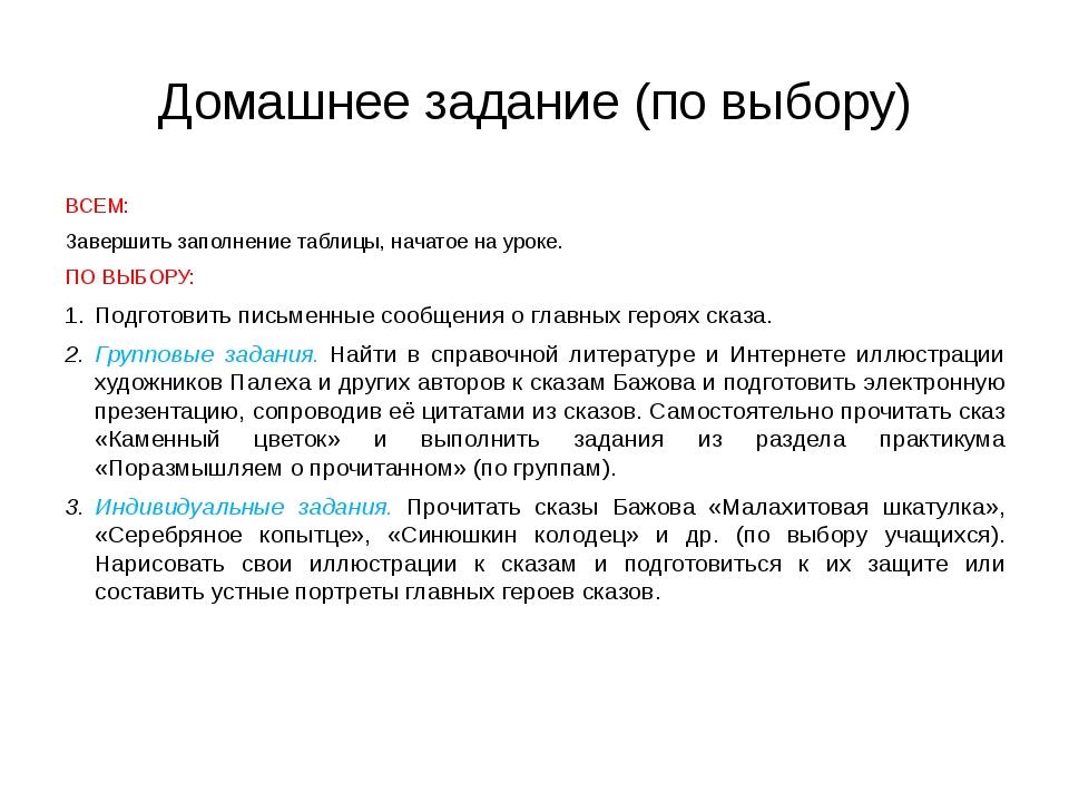 Домашнее задание (по выбору) ВСЕМ: Завершить заполнение таблицы, начатое на у...