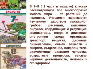 Пономарева Ирина Николаевна Заслуженный деятель науки РФ, кандидат биологичес