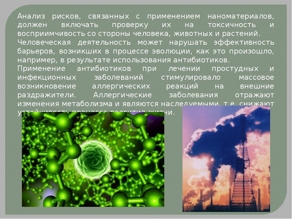 Анализ рисков, связанных с применением наноматериалов, должен включать провер...