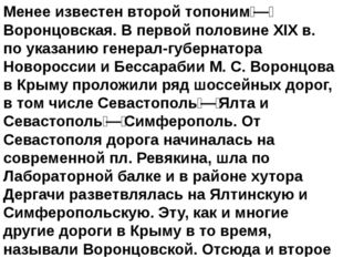 Менее известен второй топоним—Воронцовская. В первой половине XIX в. по ука