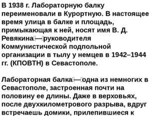 В 1938 г. Лабораторную балку переименовали в Курортную. В настоящее время ули
