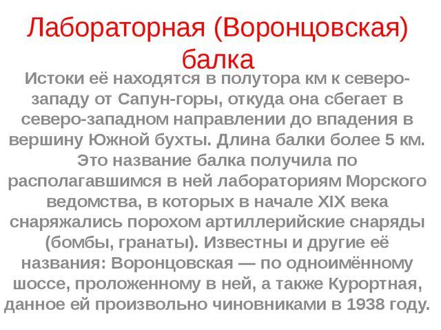 Лабораторная (Воронцовская) балка Истоки её находятся в полутора км к северо-...