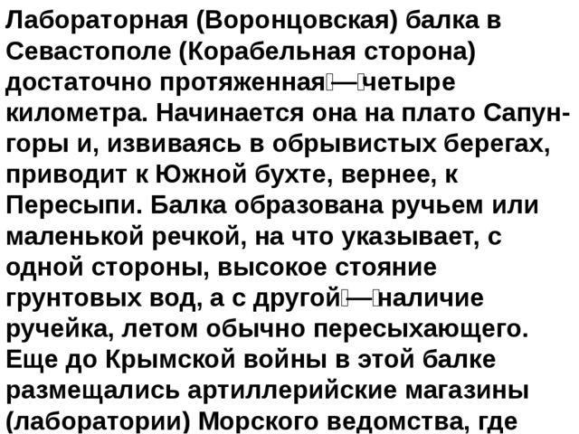 Лабораторная (Воронцовская) балка в Севастополе (Корабельная сторона) достато...