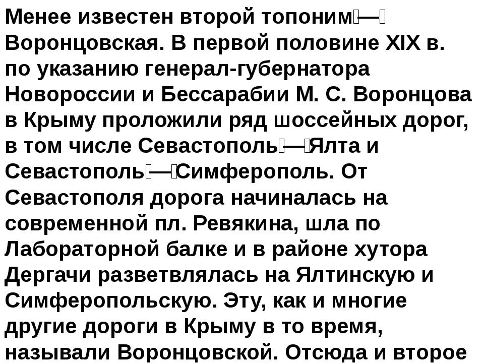 Менее известен второй топоним—Воронцовская. В первой половине XIX в. по ука...