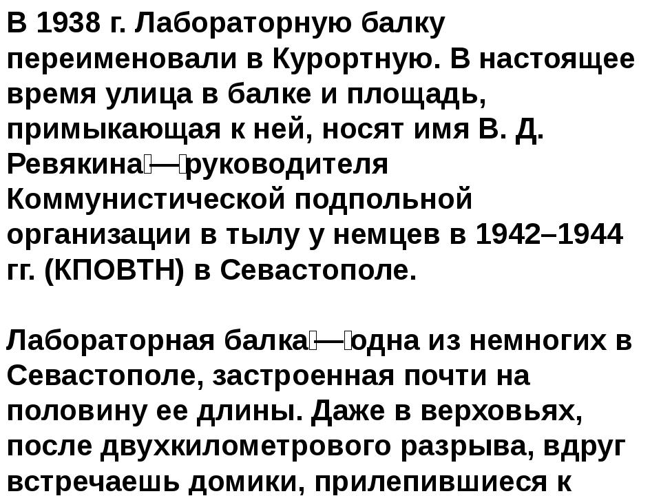 В 1938 г. Лабораторную балку переименовали в Курортную. В настоящее время ули...