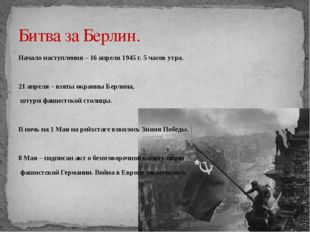 Начало наступления – 16 апреля 1945 г. 5 часов утра. 21 апреля – взяты окраин