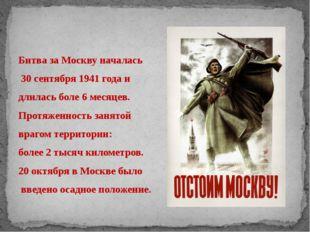 Битва за Москву началась 30 сентября 1941 года и длилась боле 6 месяцев. Прот