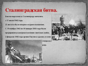Бои на подступах к Сталинграду начались с 17 июля 1942 года. 25 августа было