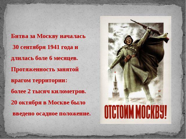 Битва за Москву началась 30 сентября 1941 года и длилась боле 6 месяцев. Прот...