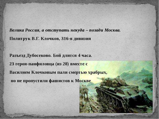 Велика Россия, а отступать некуда – позади Москва. Политрук В.Г. Клочков, 316...