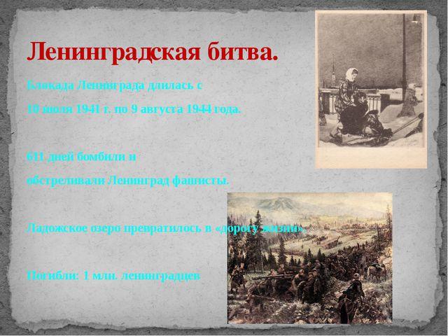 Блокада Ленинграда длилась с 10 июля 1941 г. по 9 августа 1944 года. 611 дней...
