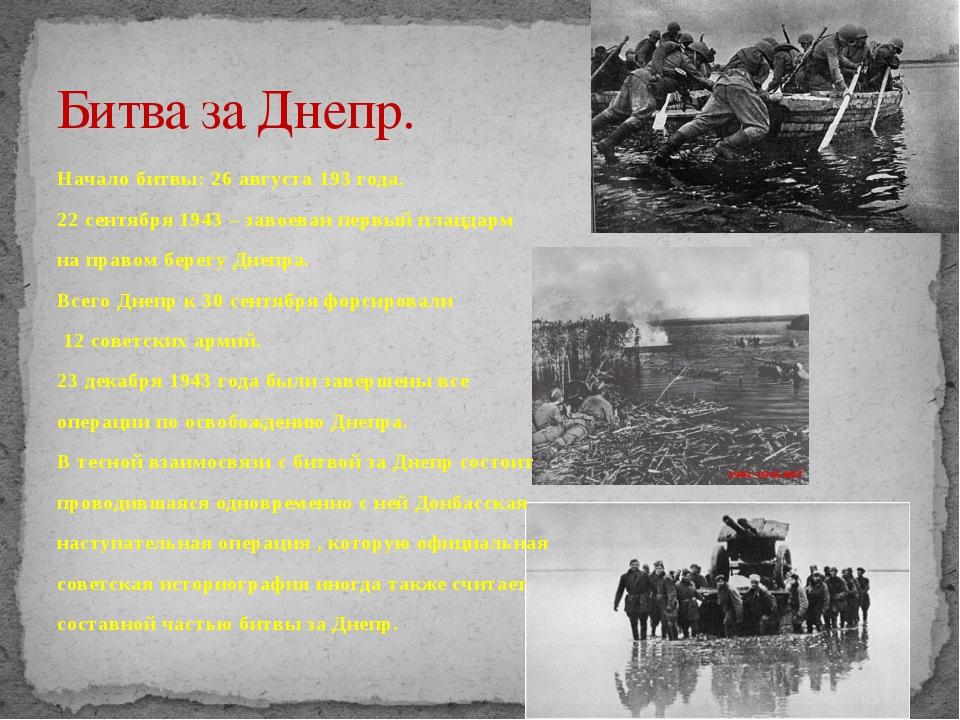Начало битвы: 26 августа 193 года. 22 сентября 1943 – завоеван первый плацдар...