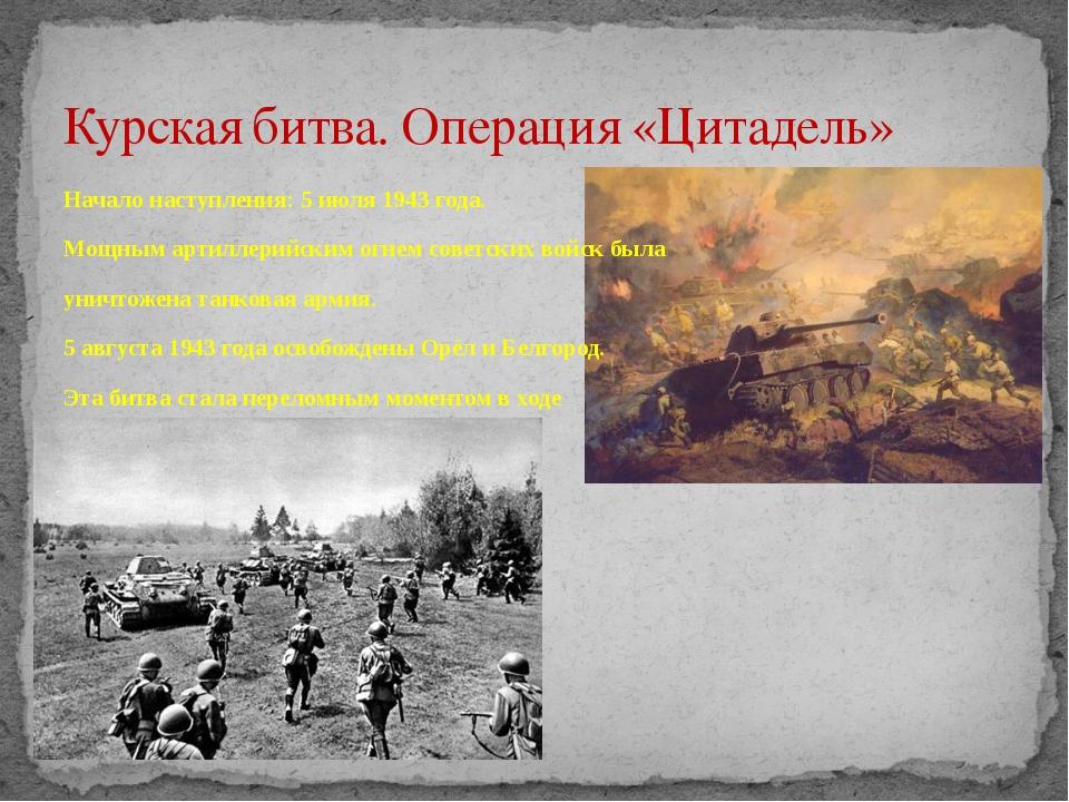 Начало наступления: 5 июля 1943 года. Мощным артиллерийским огнем советских в...