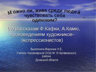 (по рассказам Ф.Кафки, А.Камю, произведениям художников-экспрессионистов) Вы