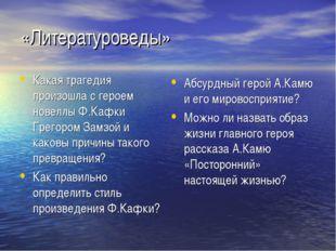 «Литературоведы» Какая трагедия произошла с героем новеллы Ф.Кафки Грегором З