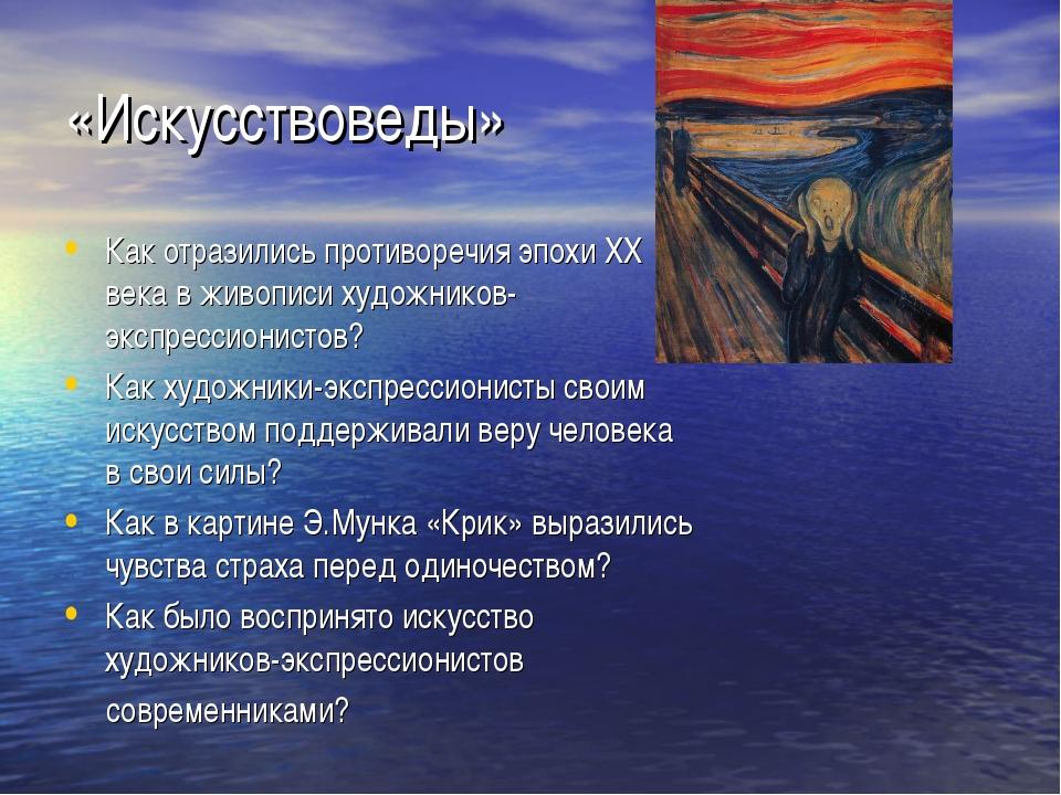 «Искусствоведы» Как отразились противоречия эпохи ХХ века в живописи художник...