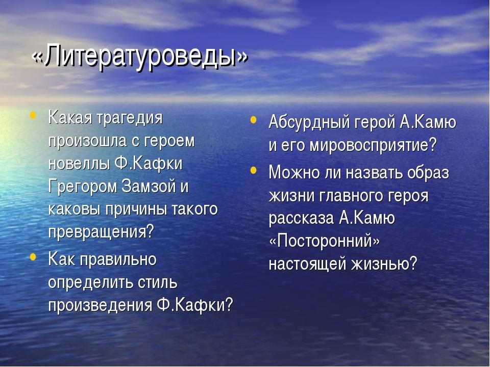«Литературоведы» Какая трагедия произошла с героем новеллы Ф.Кафки Грегором З...