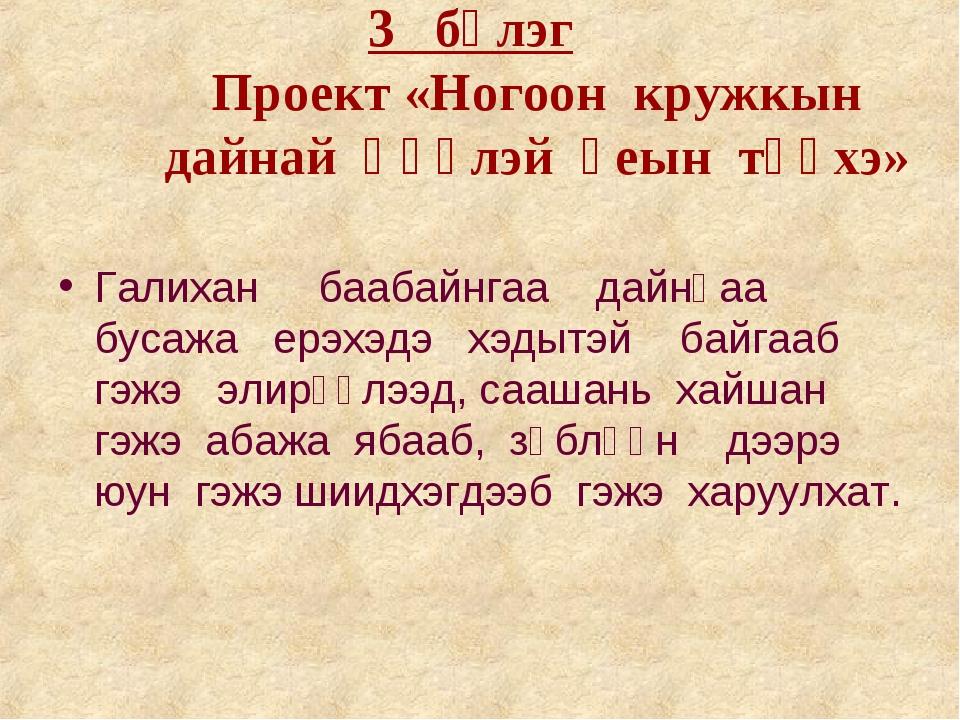 3 бүлэг Проект «Ногоон кружкын дайнай һүүлэй үеын түүхэ» Галихан баабайнгаа д...