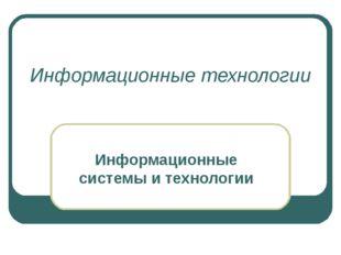 Информационные технологии Информационные системы и технологии