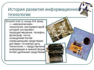 История развития информационной технологии Второй этап (с конца XIX века) — «