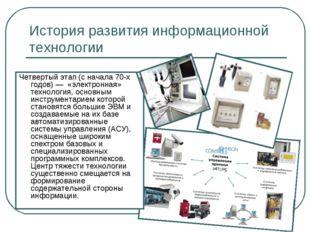 История развития информационной технологии Четвертый этап (с начала 70-х годо