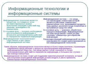 Информационные технологии и информационные системы Информационная технология