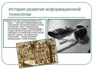 История развития информационной технологии Первый этап (до второй половины XI