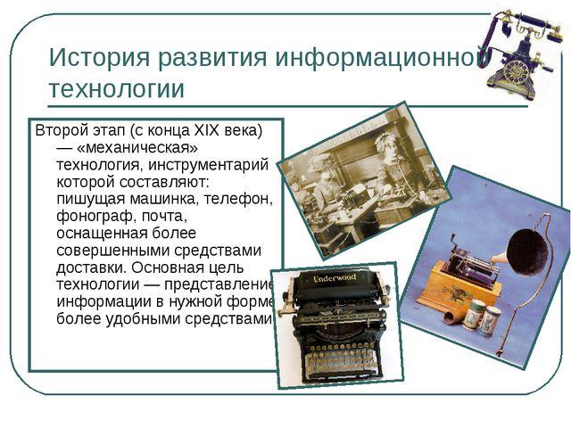 История развития информационной технологии Второй этап (с конца XIX века) — «...