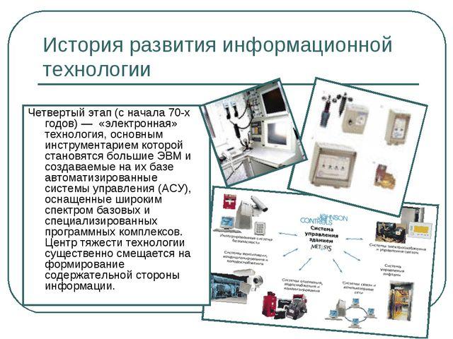 История развития информационной технологии Четвертый этап (с начала 70-х годо...