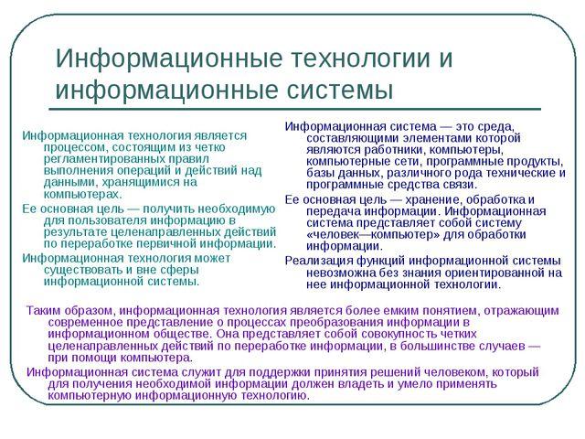 Информационные технологии и информационные системы Информационная технология...