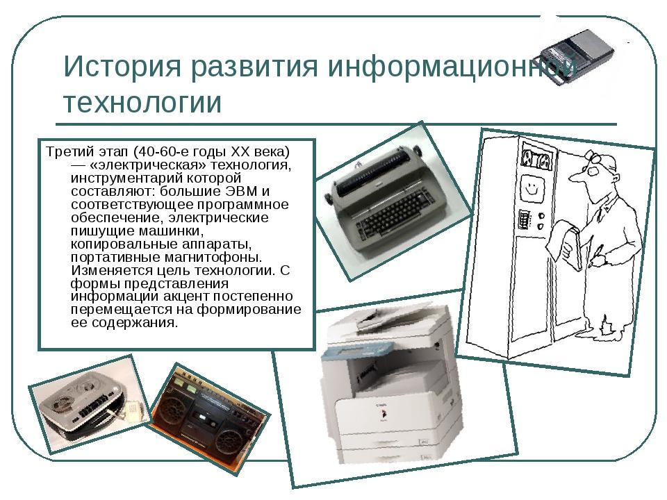 История развития информационной технологии Третий этап (40-60-е годы XX века)...