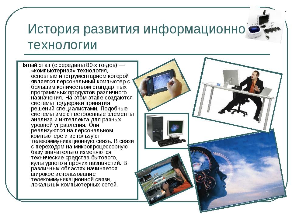 История развития информационной технологии Пятый этап (с середины 80-х годов...