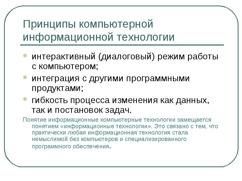 Принципы компьютерной информационной технологии интерактивный (диалоговый) ре...