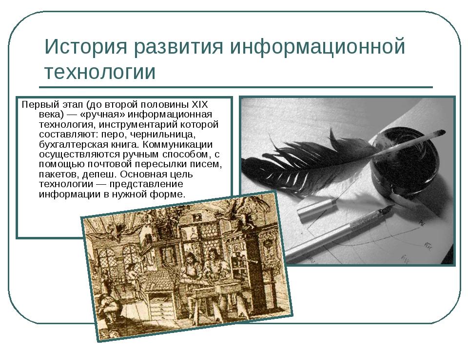 История развития информационной технологии Первый этап (до второй половины XI...