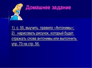 Домашнее задание 1) с. 55, выучить правило «Антонимы»; 2) нарисовать рисунок