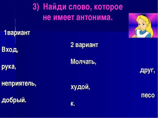 2 вариант  Молчать, ...