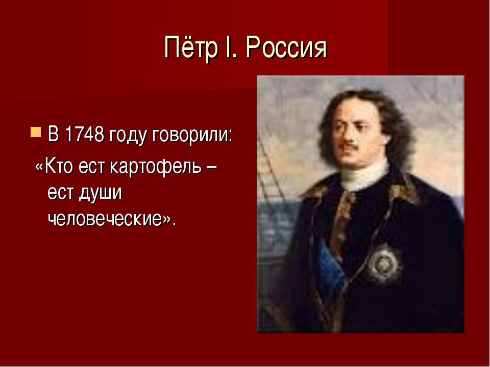 Пётр І. Россия В 1748 году говорили: «Кто ест картофель – ест души человеческ...