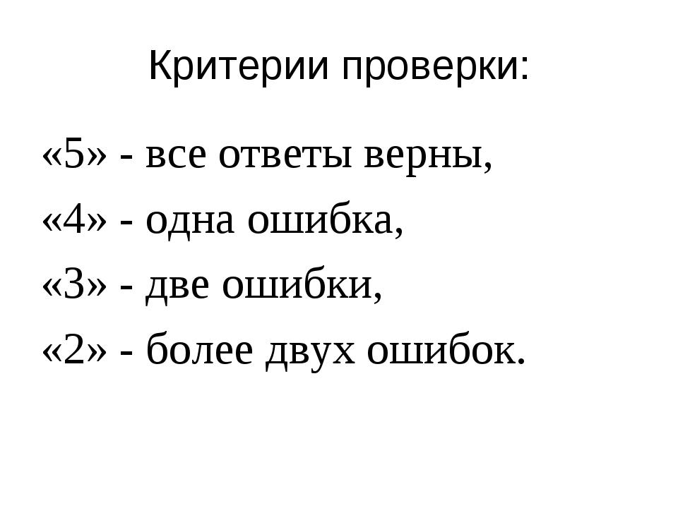 Критерии проверки: «5» - все ответы верны, «4» - одна ошибка, «3» - две ошибк...