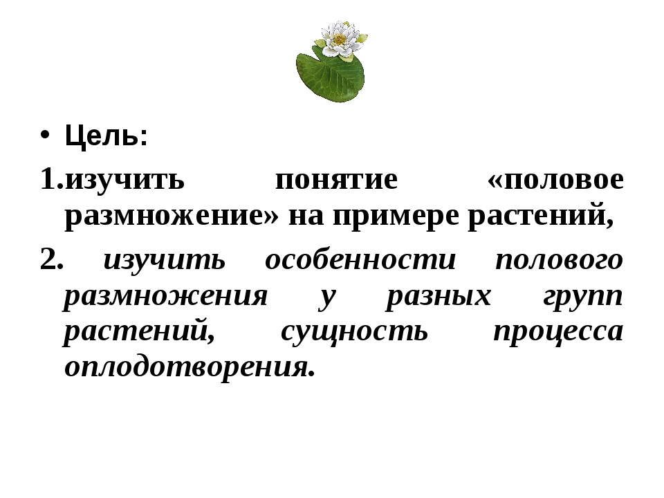 Цель: 1.изучить понятие «половое размножение» на примере растений, 2. изучить...
