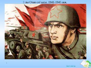 . Ұлы Отан соғысы. 1941-1945 жж. Ашық сабақтар