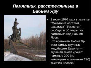 Память о Холокосте – путь к толерантности