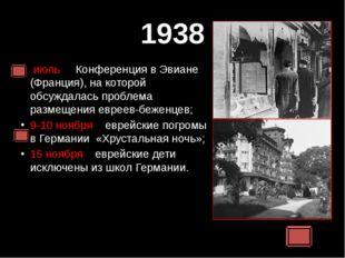 В 1945—1946гг. в Нюрнберге — в городе, где проходили съезды нацистской парти