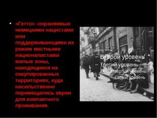 В 1942 г. было решено создать в Польше шесть лагерей смерти, куда депортирова