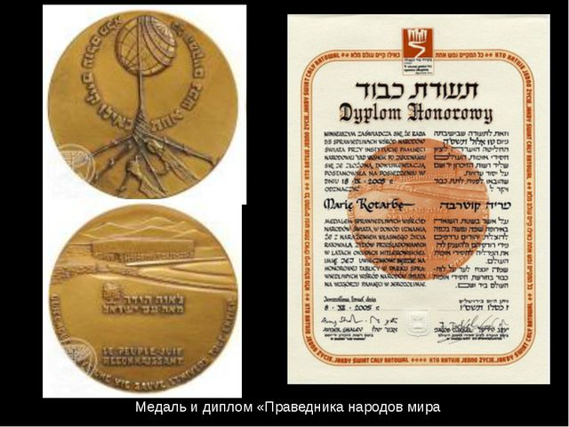 Итоги Холокоста 6 000 000 евреев. 5 000 000 русских 3 000 000 украинцев 1 500...