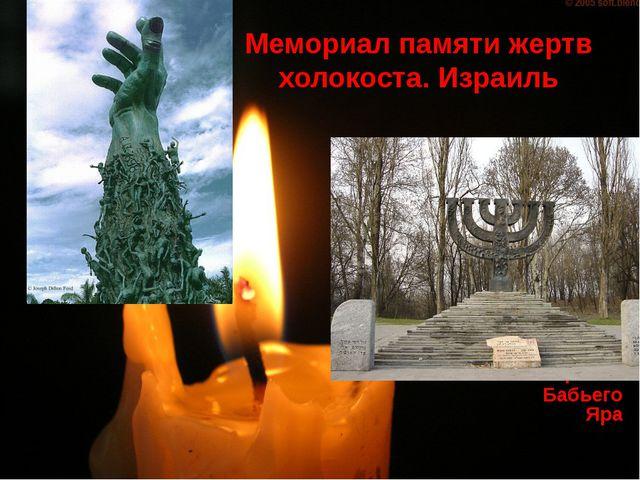 мемориал «Яд ва-Шем»