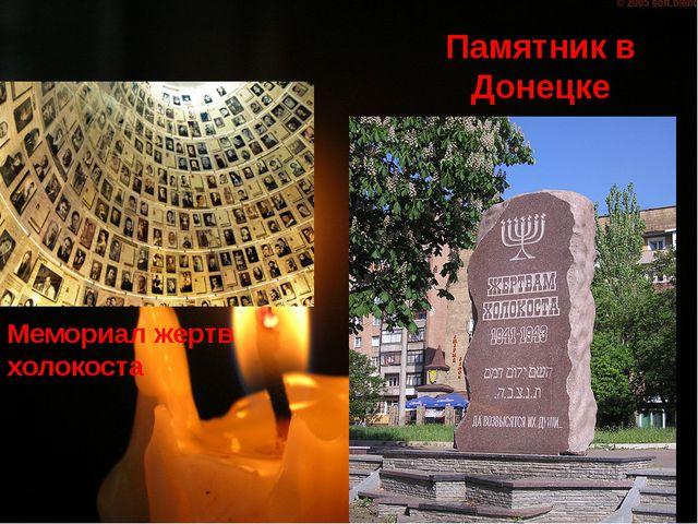«Нет геноцида против «кого-то», геноцид всегда против всех». (М.Я. Гефтер, и...