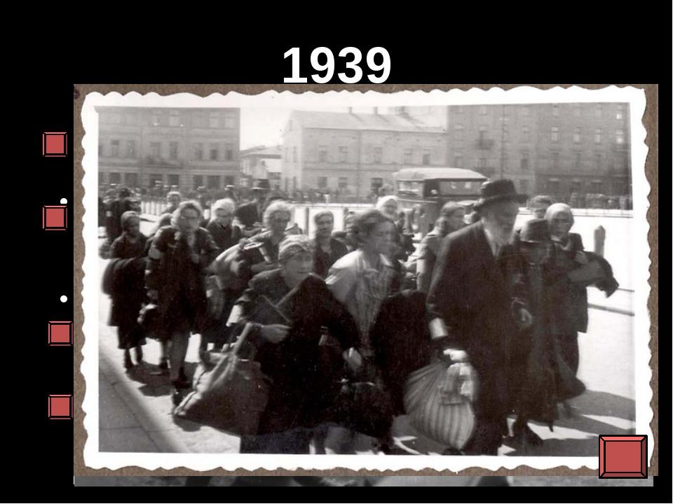 «Гетто» -охраняемые немецкими нацистами или поддерживающими их режим местным...