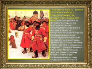 Стрелецкое войско - первое постоянное войско в Русском государстве середины X